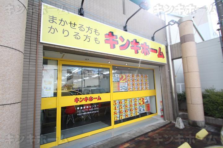 キンキホーム 草津駅前
