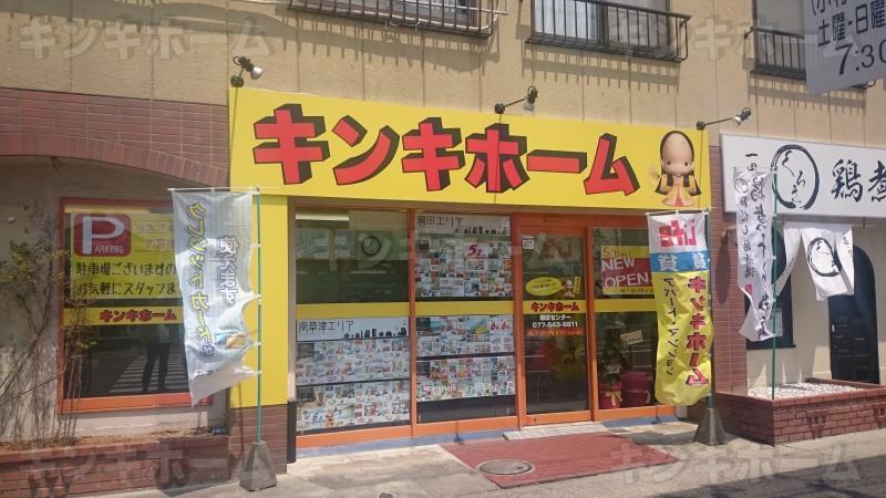キンキホーム 瀬田